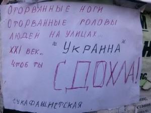 ukr_must_die_b83da4e27aa9dbe08f8206ce53275804