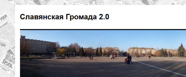 slavgromada-2.0
